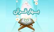 بخش ویژه رمضان در شبکه شاد، با عنوان «بهارقرآن»، راه اندازی شد