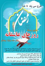 طرح مجازی «۳۰ پله تا خدا» در یزد اجرا می شود