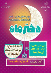 وبینار مجازی «دورهمی دختران ماه» در یزد برگزار می شود