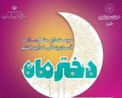 وبینار مجازی با عنوان  «دورهمی دختران ماه» در یزد برگزار شد