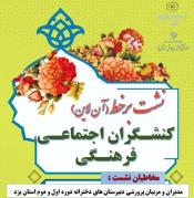 نشست علمی کنشگران فرهنگی دبیرستان های دخترانه یزد برگزار شد