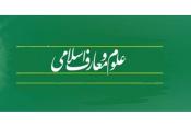 دستورالعمل «نحوه و فرآیند تأسیس دبیرستانهای علوم و معارف اسلامی» ابلاغ شد