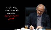 وزیر آموزشوپرورش به خاک و خون کشیده شدن دانش آموزان افغانستانی  را محکوم کرد