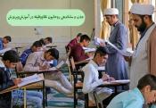 بخشنامه «جذب و ساماندهی روحانیون وظیفه در آموزش و پرورش»