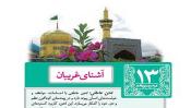 نمایشگاه مجازی «امام رضا(ع) در کتابهای درسی» برپا شد
