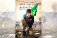 برپایی متمرکز هیئتهای دانشآموزی شهرستانهای استان تهران در فضای مجازی