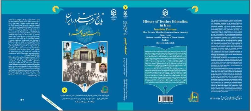 کتاب «تاریخ تربیت معلم در ایران» رونمایی شد