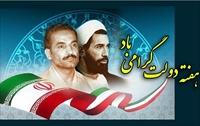 ویژگی های دولت مورد انتظار امام علی علیه السلام