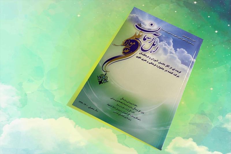 کتاب «اهل آسمان» گزیده آثار جشنواره فرهنگی -هنری علوی