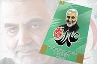 گزیده آثار اولین جشنواره فرهنگی هنری «علمدار» منتشر شد