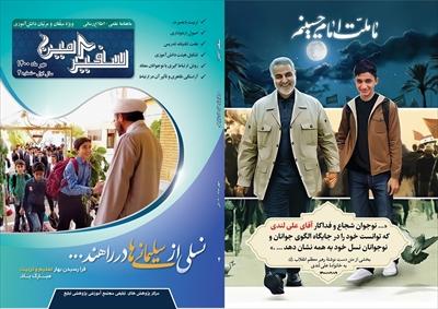 ماهنامه آموزشی -کاربردی «سفیر امین»، ویژه تبلیغ دانش آموزی